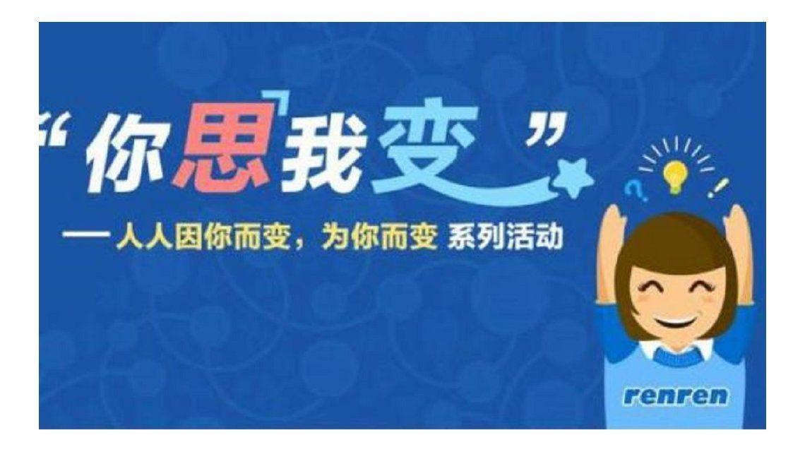 RenRen, el Facebook chino, al borde de desaparecer