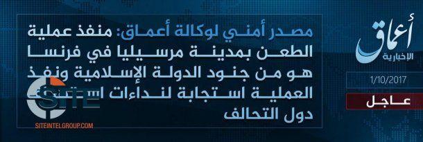 Comunicado mediante el cual ISIS se adjudica el tiroteo en Las Vegas